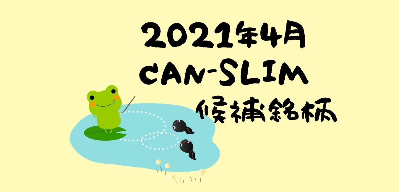 CANSLIM銘柄