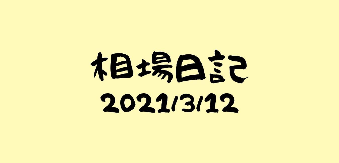 相場日記2021年3月12日